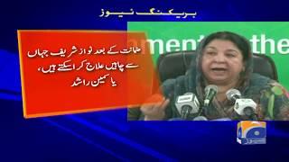 DR Yasmin Rashid Media Talk On Nawaz Sharif Health 11th November 2019