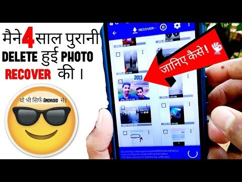 How to recover deleted photos from internal storage in Android (Hindi/ हिन्दी) by SHADY !