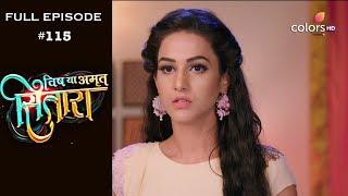 Vish Ya Amrit Sitaara - 13th May 2019 - विष या अमृत सितारा - Full Episode