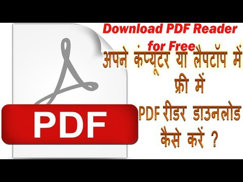 How to download free pdf reader on laptop or computer | free adobe pdf reader download kaise kare