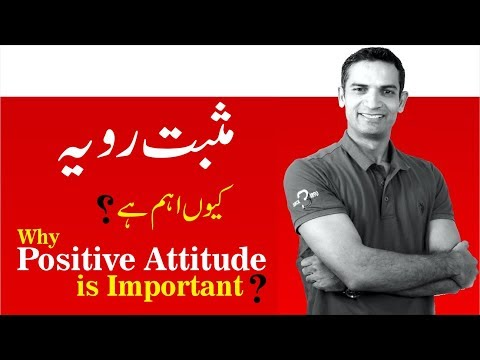 What Is Right Attitude and Importance of Attitude and Behavior for a Successful Career by M. Akmal