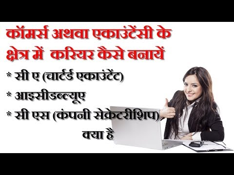 Career in Commerce after 12th हिंदी, Commerce Field Course Details