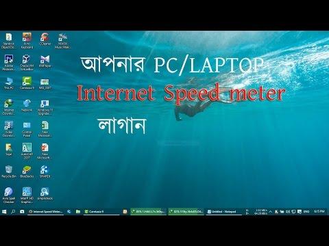 Internet Speed Meter Monitor Laptop/pc for Windows 7/8/8.1/10 in Bangla tutorials