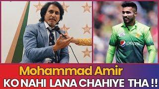 MOHAMMAD AMIR NE GHALAT KIA!! | RAMIZ RAJA NA-KHUSH | Silly Point Exclusive