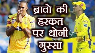 IPL 2018: MS Dhoni gets ANGRY on Dwayne Bravo, Know Why । वनइंडिया हिंदी