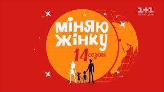 Україна – Бразилія.  Нетрадиційний обмін. Міняю жінку 14 сезон 3 випуск