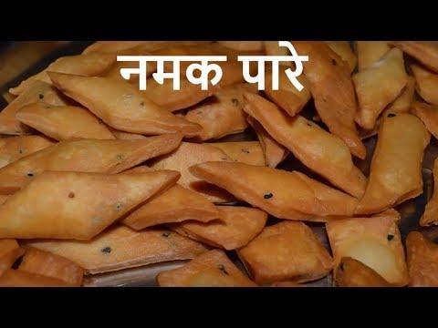 Namak Pare |Namak Pare in HINDI | How to make namkeen pare|#MakeEasyNamakPare|घर में बनाये नमक पारे