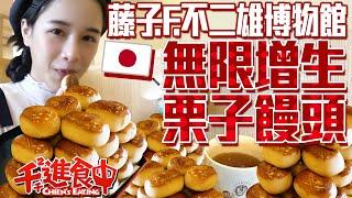 【千千進食中】無限增生栗子饅頭千千能吃多少個呢?藤子・F・不二雄博物館限定餐點