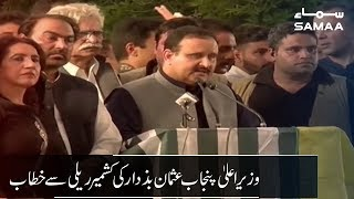 CM Punjab Usman Buzdar Addresses at Kashmir Rally | 15 Aug 2019