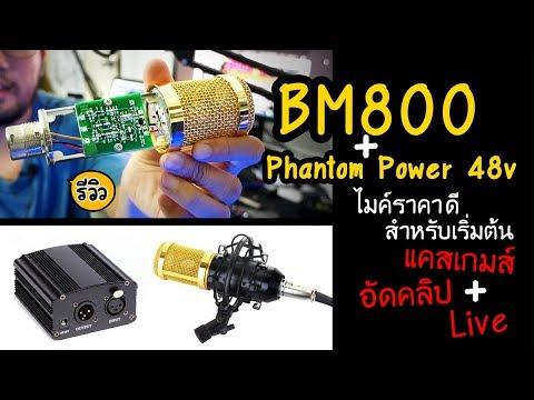 Review Mic BM800 + phantom power 48v รีวิวไมค์ราคาประหยัดสำหรับเริ่มต้นทำคลิป แคสเกมส์ Live