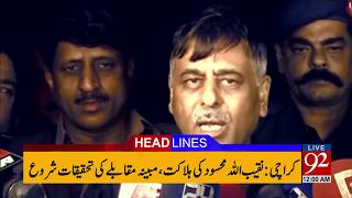 92 News Headlines 12:00 AM - 19 January 2018 - 92NewsHDPlus