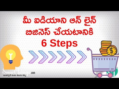 6 Steps for Idea to Small Online Business in Telugu | Small Business Idea in telugu