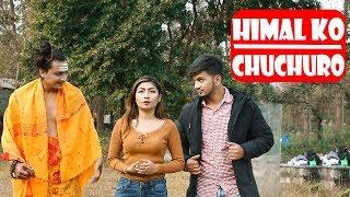 Himal Ko Chuchuro| Modern Love|Nepali Comedy Short Film|SNS Entertainment