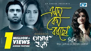 Emon Keno Korcho | Nishi | Apurba | Safa | Tomar Jonno | Bangla New Music Video 2018