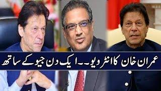 Imran Khan | Interview | Aik Din Geo Kay Sath | Sohail Warraich