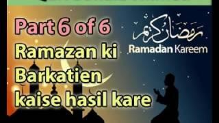 6 of 6   Ramzan ki Barkatein kaise hasil kare - Qari Sohaib Ahmed
