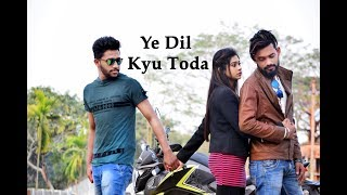Ye dil kyu toda - heart broken love story || Latest Hindi New Song || Punjabi Song 2018 (Nayab Khan)