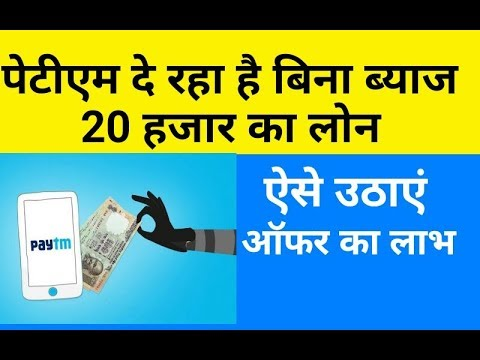 बिना बैंक जाए लोन पाएं   How to get personal loan from paytm