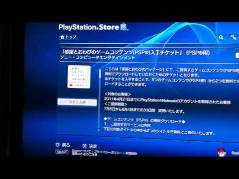 PS3 store JPN: how to get your free games with welcome back program