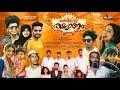 Download ചങ്കിന്റെ കല്യാണം Fukru Thanseer Koothuparamba Thajudheen Athu Zifran Nizam Fizra rashidali Aromal MP3,3GP,MP4