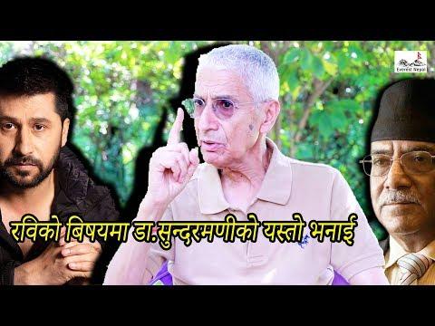Xxx Mp4 अन्ततः डा सुन्दरमणीले Rabi Lamichhane बारे मुख खोले भन्छन् प्रचण्डको छोरी यो बिषयमाDr Sundarmani 3gp Sex