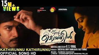 Kaathirunnu Kaathirunnu  | Official Video Song HD | Ennu Ninte Moideen | Prithviraj | Parvathi