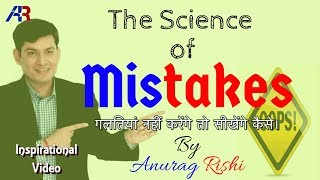 The Science of Mistakes || Anurag Rishi || Types of mistakes || Motivational video in hindi