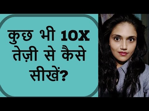 (in Hindi) The Best Way to Study - How to Learn Anything Ten Times Faster
