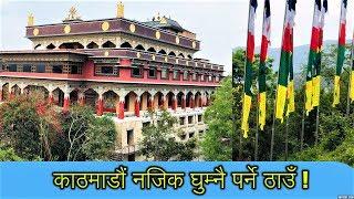 Download काठमाडौं नजिकै रमाईलो घुम्नै पर्ने ठाउँ ! Fulari Gumba, Best place to visit near Kathmandu,Ghumna Video