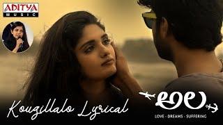 Kougillalo Lyrical | Ala Movie Songs | Bhargav Kommera,Shilpika,Malavika | Sarat Palanki