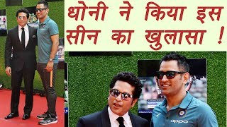 Sachin A Billion Dreams : MS Dhoni REVEALS his FAVOURITE scene from movie | FilmiBeat