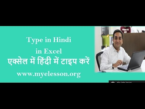 Type in Hindi in Excel