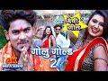 गोलू गोल्ड 2 का सुपरहिट भोजपुरी देवी गीत- Golu Gold 2 卐 Bhojpuri Devi Geet New Song 2018