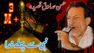 Hassan Sadiq 2020 Qasida Nabi Se Pehle Khuda