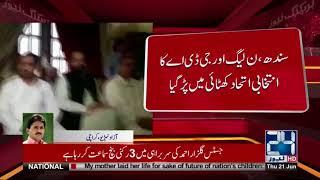 Kya PML-N Aur GDA Ka Etihad Ho Paye Ga? | 24 News HD