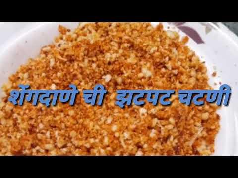 शेंगदाणे ची चटणी  How to make Ground nut chatni| Groundnut chutney recipe