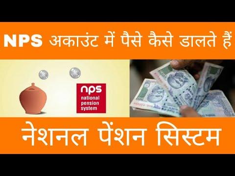 एनपीएस अकाउंट में पैसे कैसे डालते हैं ऑनलाइन National Pension System Online contribute NPS account
