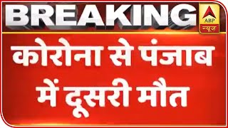 Punjab: Second Death In The State Due To Coronavirus | ABP News