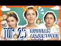 Learn the Top 25 Must-Know Russian Adjectives!