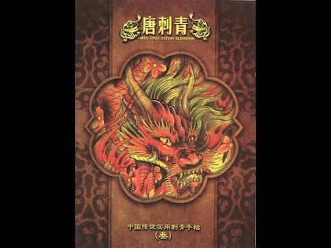 China Style Tattoo Flash Book -Tang Tattoo No.3
