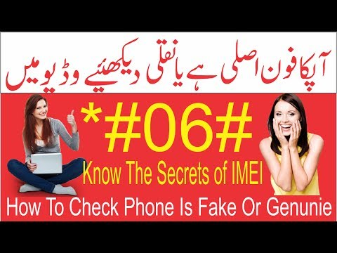 How to Check Samsung Phone Original or Fake Through IMEI Number (Urdu)