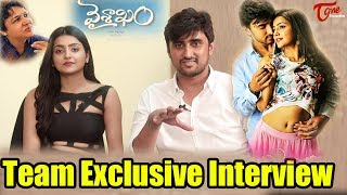 Vaisakham Movie Team Exclusive Interview |  Harish Varma | Avantika
