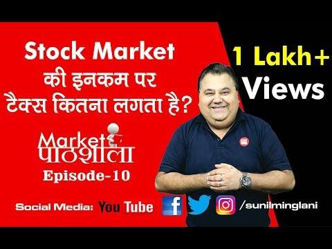 Stock Market की इनकम पर टैक्स कितना लगता है ? | Ep -10 | Stock market Basics for beginners in Hindi