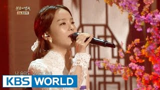 Song SoHee - If I Leave   송소희 - 나 가거든 [Immortal Songs 2]