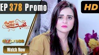 Pakistani Drama | Mohabbat Zindagi Hai - Episode 378 Promo | Express TV Dramas | Javeria Saud