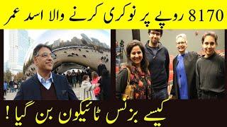 Asad Umar Success Story | Spider Bull |
