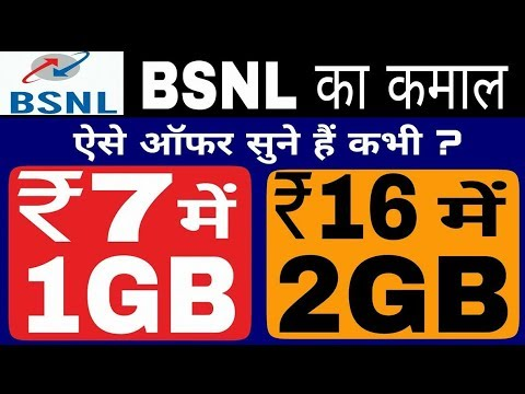 BSNL in Rs.7 & Rs.16 Get Per Day 1GB & 2GB Data | Jio vs BSNL DATA Offer BEST
