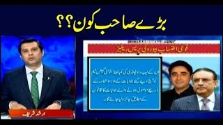 Power Play   Arshad Sharif    ARYNews   20 March 2019