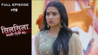 Silsila Badalte Rishton Ka - 12th September 2018 - सिलसिला बदलते रिश्तों का  - Full Episode