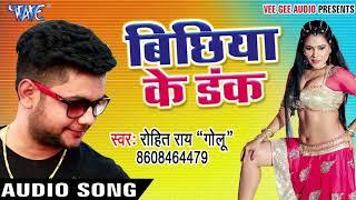 Bhojpuri का सबसे हिट गाना 2017 - Bichhiya Ke Dank - Rohit Rai Golu - Bhojpuri Hit Songs 2017